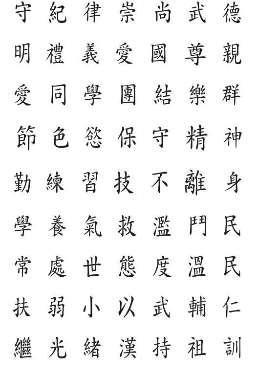 wing-chun-code-of-conduct